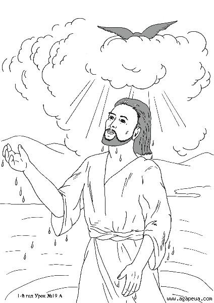 Coloriage et dessins gratuits Baptême du Seigneur à imprimer