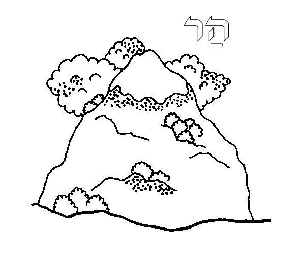 Coloriage et dessins gratuits Une petite Montagne à imprimer