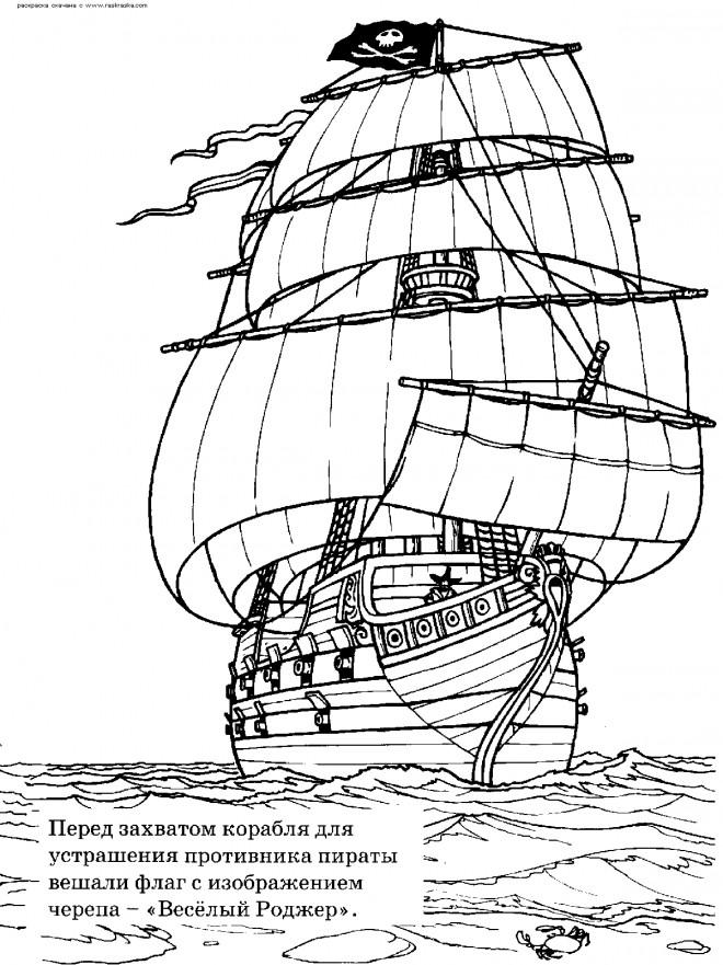 Coloriage et dessins gratuits Grand Bateau Pirate à imprimer