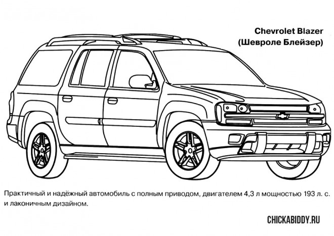 Coloriage et dessins gratuits Chevrolet 9 à imprimer