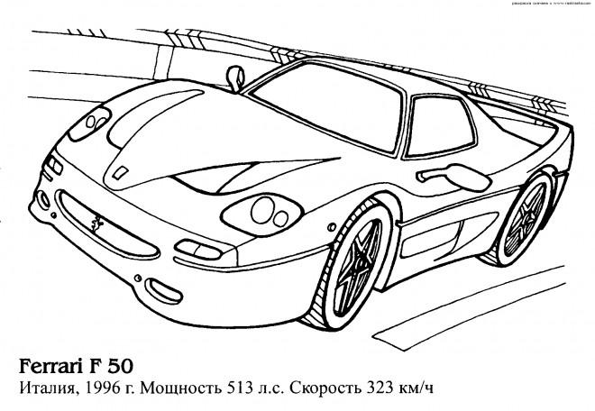 Coloriage et dessins gratuits Ferrari modèle F50 à imprimer