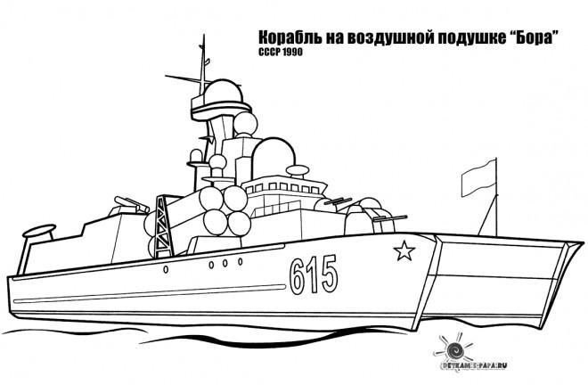 Coloriage et dessins gratuits Porte Avion Russe à imprimer